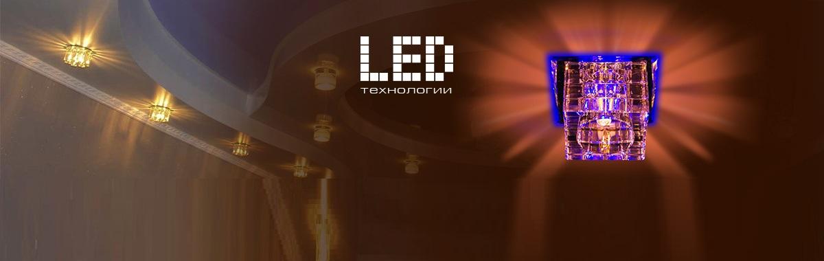 Светильники Эра LED подсветкой
